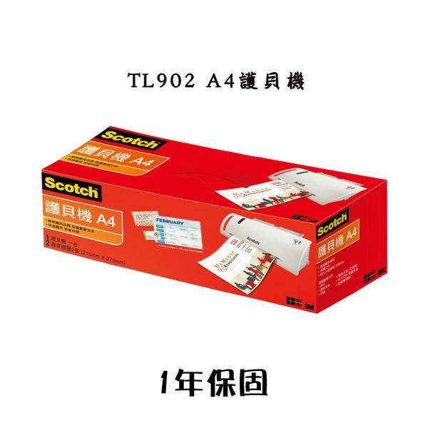 護貝機 3M TL902 A4 護貝機【文具e指通】 量販團購