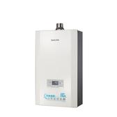 (全省安裝)櫻花16L強制排氣熱水器渦輪增壓(與DH-1693E同款)熱水器桶裝瓦斯DH-1693EL