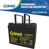 LONG 廣隆光電 U1-36NE NP 12V 36Ah U1-36 UPS 不斷電系統 超級電匠 電動車