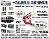 【久大電池】日本 Maxell ER3 PM-20BL 帶插頭 PM20BL 三菱PLC GOT-F900 F940WGOT F940GOT ET-940 MA6