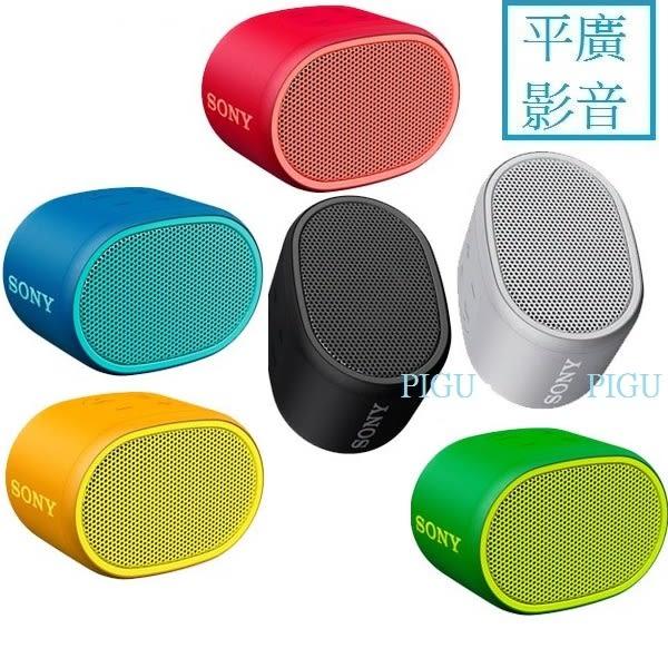 平廣 送袋保一年 SONY SRS-XB01 藍芽喇叭 EXTRA BASS 藍牙喇叭 喇叭