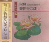 南無觀世音菩薩 國語版 般若心曲 1 CD  無上智慧的佛音心曲 莊嚴 清淨 自然 寧靜