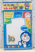 【震撼精品百貨】Doraemon_哆啦A夢~小叮噹日本棉布抗菌口罩-坐姿#83962