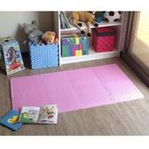 【新生活家】柔彩地墊附收邊邊條 40入粉紅色