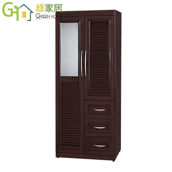 【綠家居】谷利 環保3尺南亞塑鋼二門百葉三抽高衣櫃/收納櫃