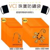 銀飾/五金防鏽VCI夾鏈袋 102mm x 153mm(20入) + 153mm x 153mm(20入) + 絨布袋(2入) 適用純銀飾品