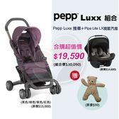 Nuna pepp luxx推車+pipa lite lx提籃【贈可愛玩偶x1】【佳兒園婦幼館】