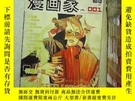 二手書博民逛書店漫畫家罕見vol.001Y203004