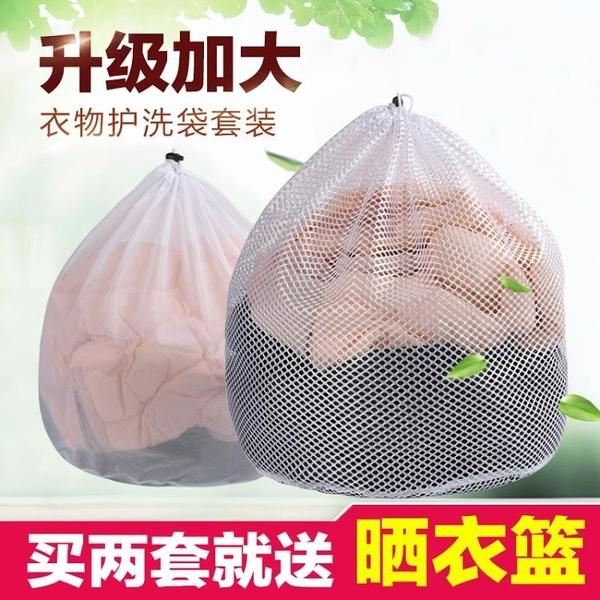 洗衣袋護洗袋細網組合套裝女洗衣機專用防變形家用洗衣服內衣網袋