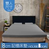 House Door 大和抗菌防螨布套 8cm記憶床墊-雙人5尺(質感灰)