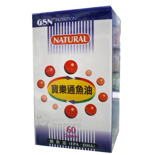 寶樂通魚油膠囊食品60粒(EPA、DHA、加拿大鯖魚)