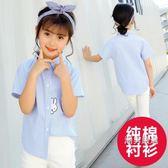 一件免運-短袖襯衫女童襯衫短袖夏季女孩上衣大童半袖2018新品兒童白色薄款棉質襯衣3色