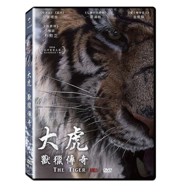 大虎:獸獵傳奇 DVD The Tiger (購潮8)