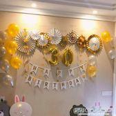 生日裝飾品  紙花球折扇掛旗拉條彩旗裝飾成人兒童生日派對裝飾布置氣球用品 宜室家居