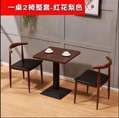 桌椅組合 快餐桌椅組合簡約小吃奶茶甜品店火鍋餐飲食堂餐廳桌椅仿實木椅子