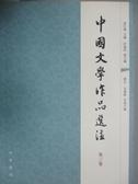 【書寶二手書T9/文學_YFA】中國文學作品選注:第三卷(繁體版)_袁行霈 主編