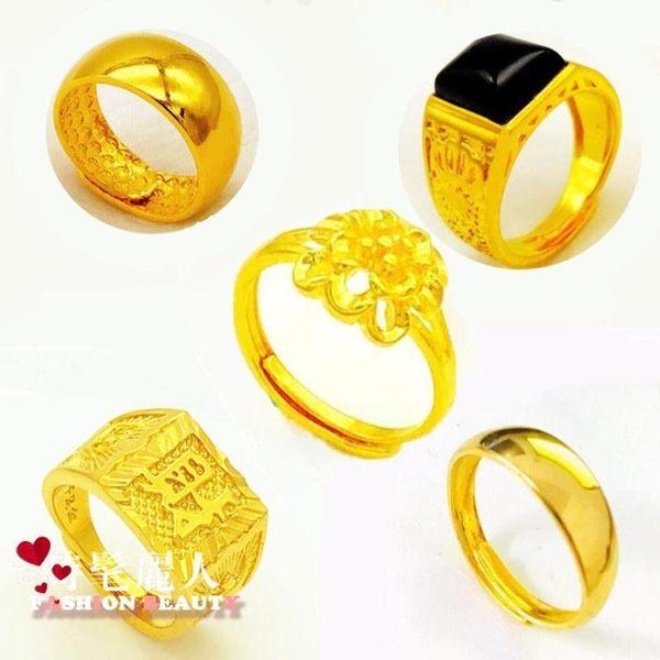 越南沙金男女假黃金純金色戒指鍍金久不掉色首飾 全店88折特惠