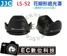 【EC數位】JJC LS-52 花瓣型遮光罩 太陽罩 遮光罩 可反扣 52mm口徑