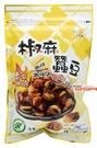【吉嘉食品】黃粒紅 椒麻蠶豆(250公克...