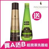 【買A送B】Macadamia Professional 瑪卡奇蹟油 超潤澤髮浴 300ml