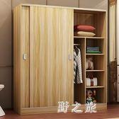 衣櫃 衣柜簡約現代經濟型組裝實木板式衣櫥家用簡易木質兒童推拉門 CP4787【野之旅】