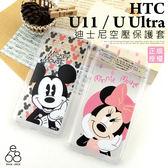 E68精品館 正版 迪士尼 HTC U11 / U Ultra U1U 手機殼 防摔 空壓殼 氣墊 米妮 米奇 史迪奇 保護殼 Q版