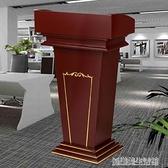 教師講台實木演講台迎賓台會議室發言台酒店會所接待台培訓主持台 YDL