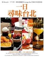 二手書一日,尋味台北:從Brunch、下午茶、極味餐廳到Lounge Bar的城市美食指南 R2Y 986650087X