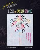 (二手書)【完整教學圖解】摺×疊×剪×刻4步驟完成120款美麗剪紙