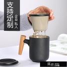茶水過濾杯 陶瓷茶杯過濾泡茶杯辦公杯家用馬克杯帶蓋勺水杯茶水分離杯子 道禾