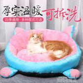 貓窩封閉式貓睡袋四季通用房子別墅屋貓床寵物窩貓咪用品全套秋冬 QM依凡卡時尚