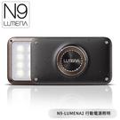 【N9-LUMENA2 行動電源照明《摩卡棕》】LUMENA2/照明燈/攜帶式/防水/耐摔