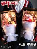 超火的元旦花束新年生日禮物女男送女生閨蜜情侶YYS 概念3C旗艦店