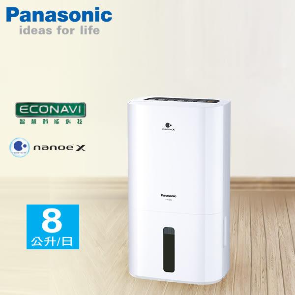 【新上市】Panasonic國際牌 8L 清淨除濕機 F-Y16EN 公司貨(F-Y16CW後新機種)