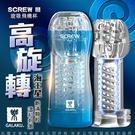 自慰器 飛機杯 情趣商品 GALAKU-SCREW 高旋轉旋吸飛機杯-海王星自慰杯 水晶杯訓練自愛器附潤滑液