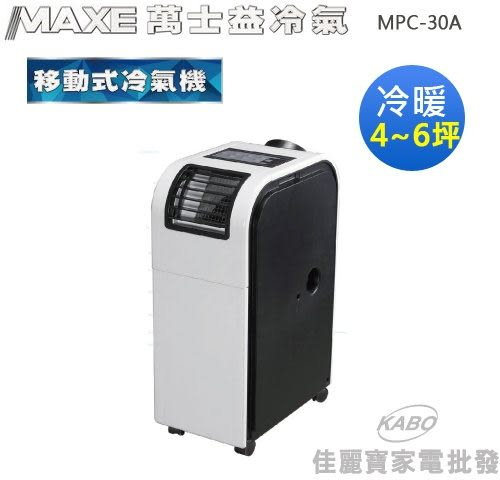【佳麗寶】-(萬士益MAXE)3-5坪 移動式冷暖氣機【MPC-30A】