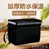 保溫箱外賣送餐箱子小號箱冷藏包送外賣裝備YYP 歐韓流行館