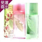 Arden 雅頓 同名綠茶+ 櫻花綠茶 淡香水 (100ml組)【免運直出】