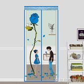 門簾 防蚊門簾加密夏季家用隔斷魔術貼紗窗高檔磁性防蠅通風免打孔紗門 igo克萊爾