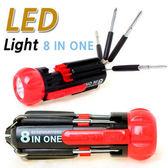 八合一螺絲刀帶LED 手電筒螺絲工具 電工修理工具