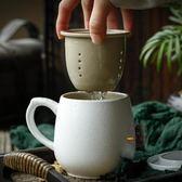 訂製過濾茶杯辦公室陶瓷帶蓋馬克杯創意家用個人訂製泡茶杯子·樂享生活館