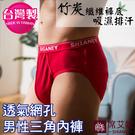 男性 MIT舒適 三角內褲 涼感吸濕排汗 台灣製 M-L-XL-2XL No.9198 (紅色)-席艾妮SHIANEY