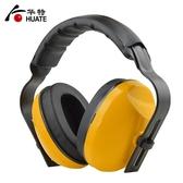 華特降噪防護耳罩耳罩保護耳朵防噪音學習工廠射擊耳朵防護耳罩 育心小館