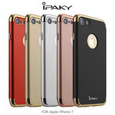 iPAKY Apple iPhone 7 磨砂拼接手機殼 三合一拼接 背蓋 保護套 保護殼