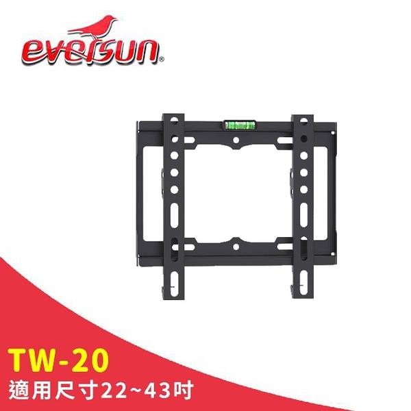 Eversun TW-20 /22-43吋液晶電視螢幕壁掛架