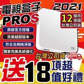 大方送 免運 送多項贈品 純淨越獄版 安博盒子PROS 台灣公司貨 電視盒 保固一年 附發票