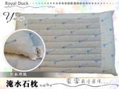 御芙專櫃-「Royal Duck淹水石枕」獻給父母親最佳舒眠系列