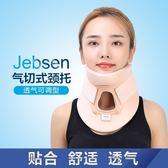 頸托護頸 頸椎牽引手術固定器 費城家用勁氣切式成人斜頸護頸帶igo     非凡小鋪
