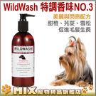 ◆MIX米克斯◆WildWash.特調香味NO.3洗毛精300ml【美麗與閃亮配方(犬用) 】 稀釋比例:32:1