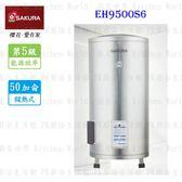 【PK廚浴生活館】 高雄 櫻花牌 EH9500S6 50加侖   儲熱式 電熱水器 EH9500 實體店面